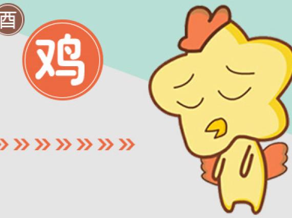 11选5台湾 流行生肖壁纸[白]
