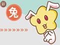 Kitty+书法生肖壁纸