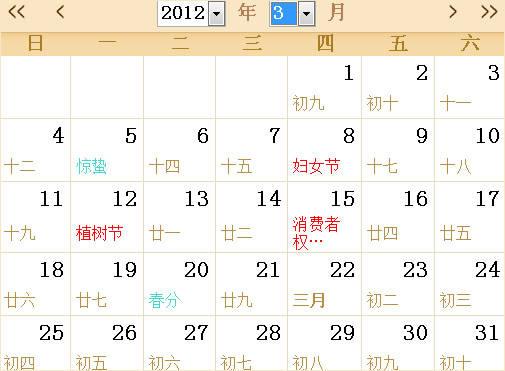 2012年日历表,2012年全年日历农历表