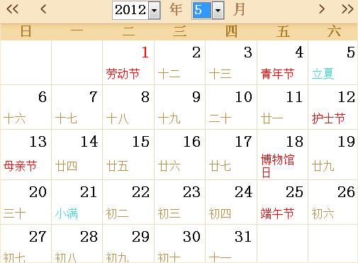 2012年11月8日农历_2012全年日历农历表 - 第一星座网