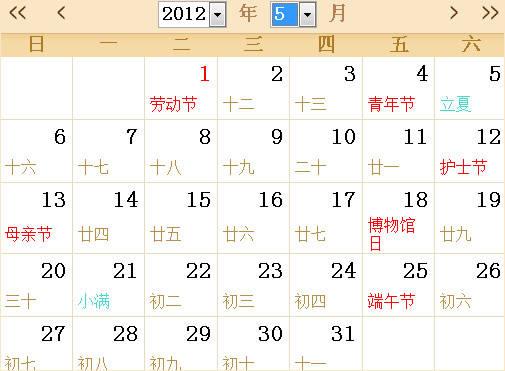 2012年12月11日农历_2012年日历表,2012年全年日历农历表