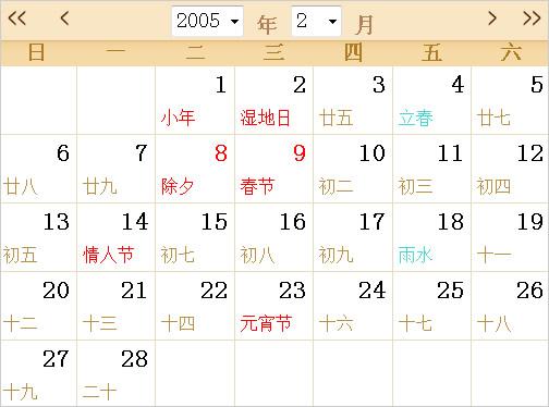 2014年日历表_2005全年日历农历表 - 第一星座网
