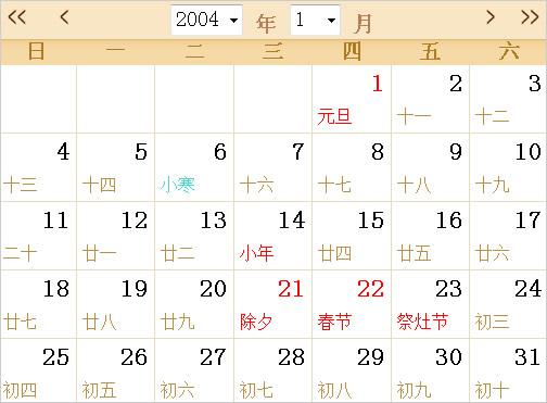 2004年日历表_2004年日历图片