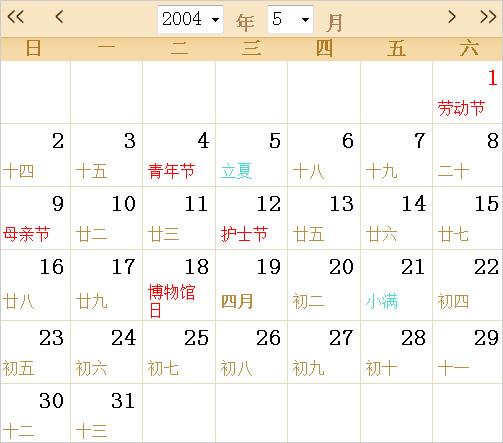 2004年日历表_2004全年日历农历表 - 第一星座网