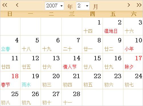 2014年日历表_2007全年日历农历表 - 第一星座网