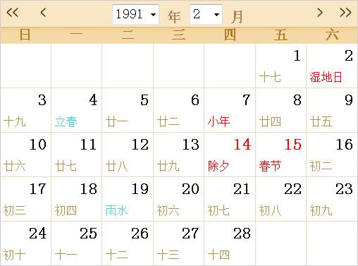 1991年日历_1991全年日历农历表 - 第一星座网