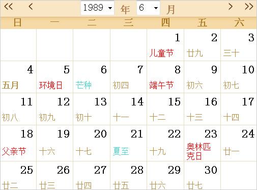 1991年日历_1989全年日历农历表 - 第一星座网