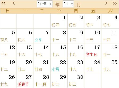 1989日历表,1989全年农历日历表-第一星座网狮子座猴男图片