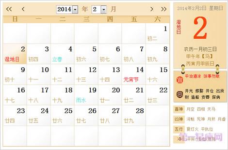 什么是湿地日?2014年湿地日是几月几日?