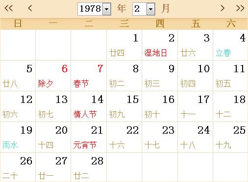 2014年日历表_1978全年日历农历表 - 第一星座网