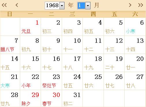 2014年日历全年_1968全年日历农历表 - 第一星座网