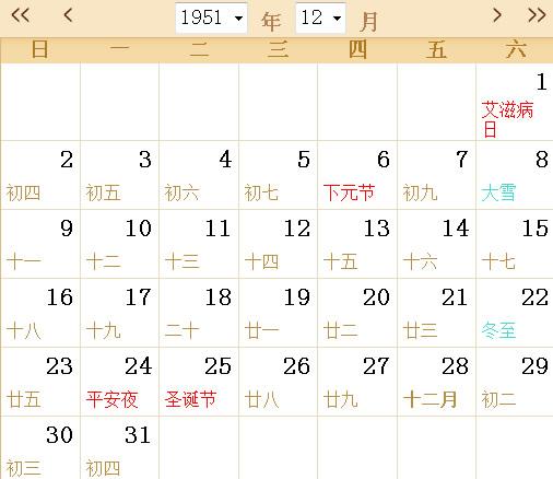 阴历6月是什么星座_1951全年日历农历表 - 第一星座网
