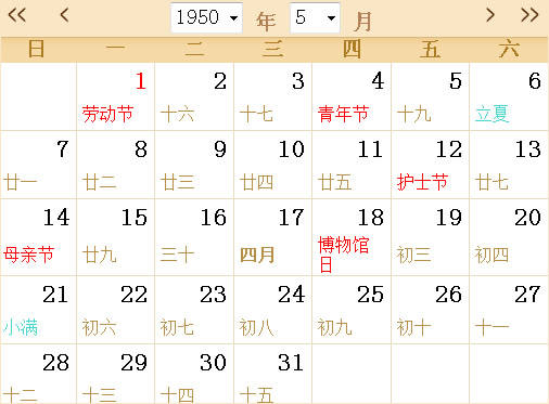 1950历表