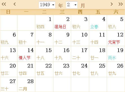 1949历表
