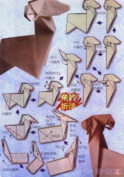 十二星座折纸