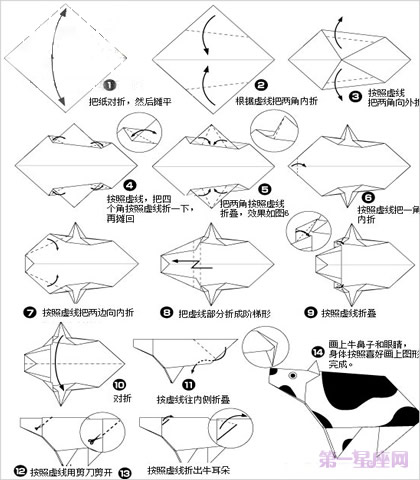 十二生肖折纸