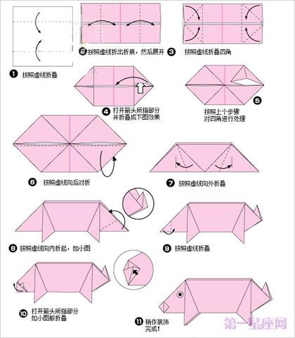 属相算命_十二生肖折纸图解:教你折出12生肖形状 - 第一星座网
