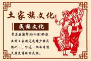 土家族文化