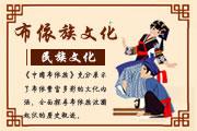 布依族文化