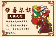 维吾尔族文化
