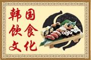 韩国饮食文化