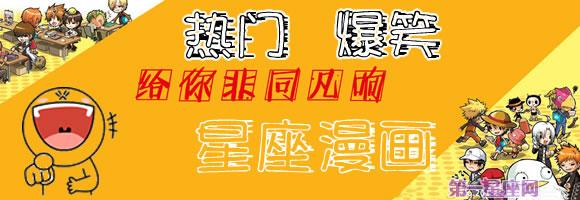 平安彩票网网漫画