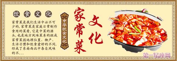 家常菜文化