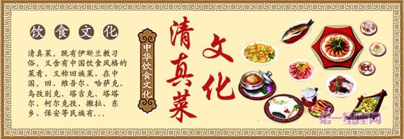 清真菜文化