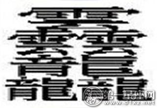22个中国汉字最难写的字是什么字 - 第一星座网