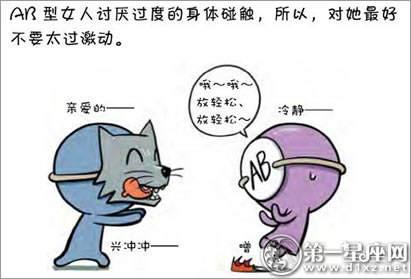 血型漫画:AB型血想要什么样的爱情?