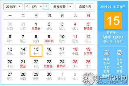 学生节假日表_2016年6月放假安排时间表(官方版) - 第一星座网
