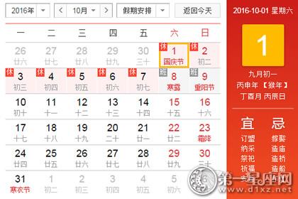 黄道吉日 2016年10月黄道吉日查询一览表