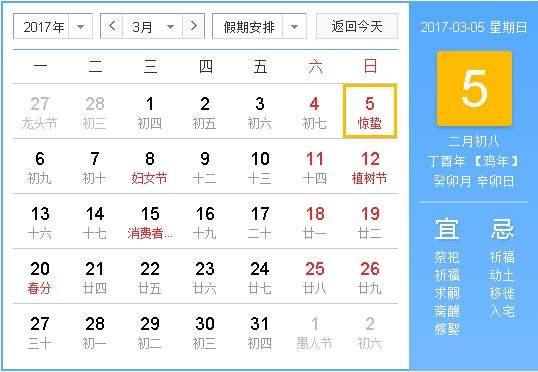 3月5日是什么节日图片