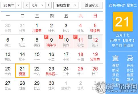 0月日星期几_2015国际消除种族歧视日是几月几日星期几其