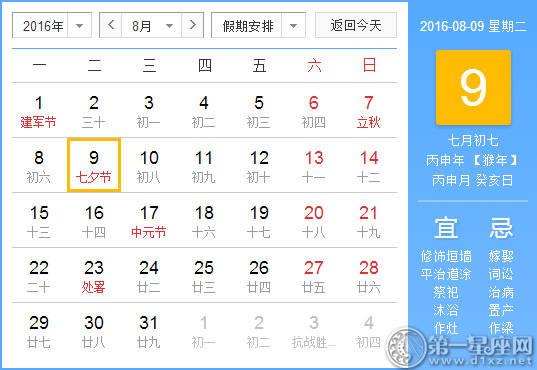 农历7月7日是什么节日:中国情人节