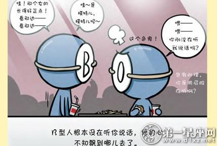 漫画异端:与人交谈从来不走心的B型君-第一星血型漫画图片