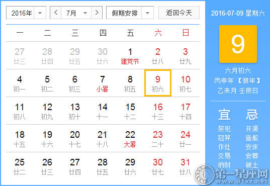 7月9日是什么节日