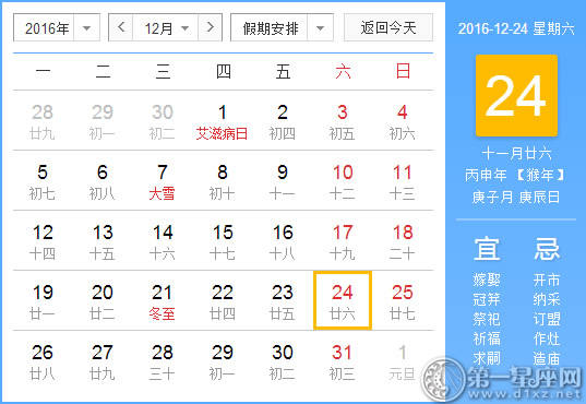 12月24日是什么节日