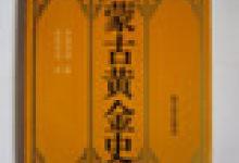 蒙古黄金史是什么,它有什么作用