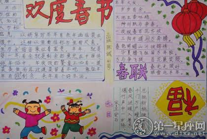 过年放鞭炮的来历_美术作业参考:春节手抄报图片大全 - 第一星座网