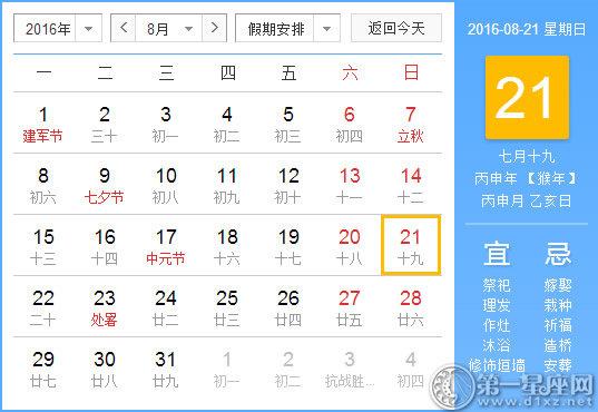 8月21日是什么日子?