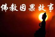 佛教因果故事