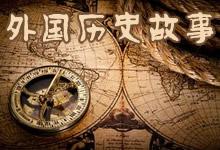 外国历史故事