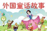 外国童话故事