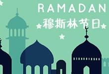 穆斯林节日