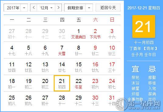 2017年12月21日黄历查询