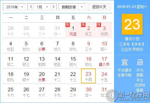 1月23是什么日子