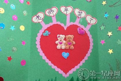 10月24日是什么日子_祝福辛勤的园丁,送给老师的贺卡图片 - 第一星座网