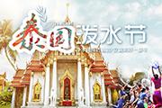 泰国泼水节