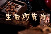 生日巧克力